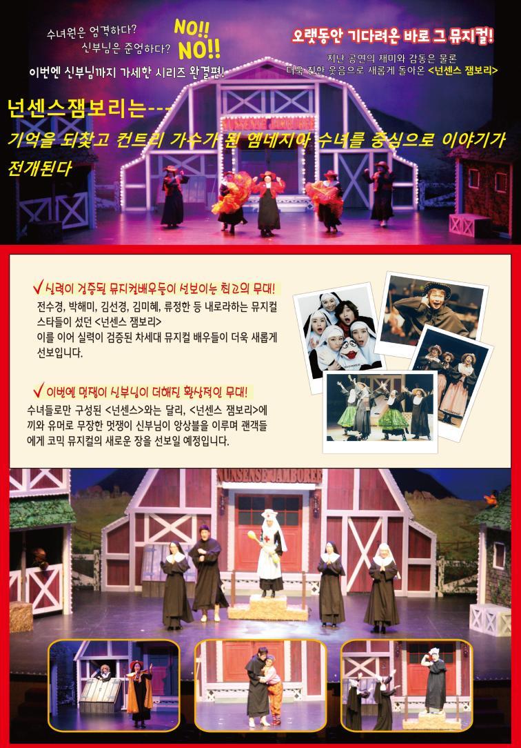 뮤지컬<넌센스 잼보리>관련 사진