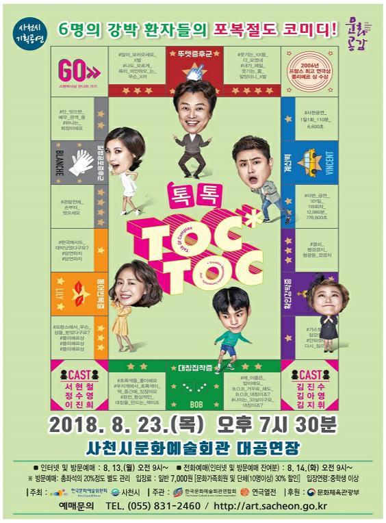 기획공연 연극 톡톡(TocToc)